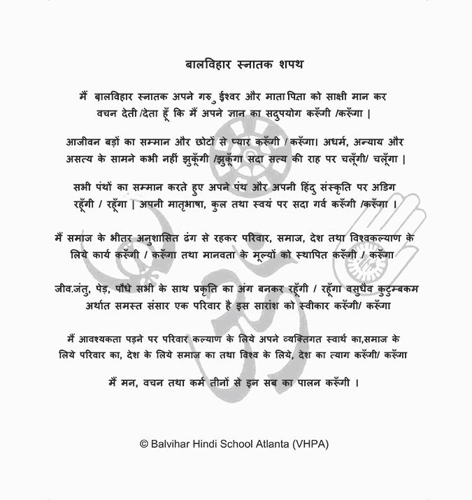 Balvihar Pledge without logo-1