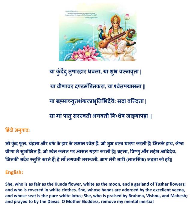 Saraswati-vandana-1