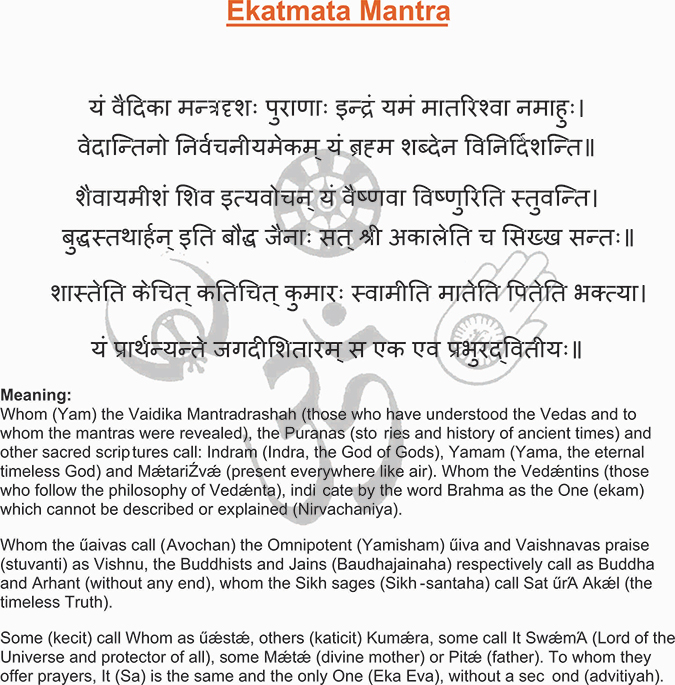 ekatmata mantra without logo-1